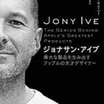 アップルのデザインはジョブズではなくてこの人!!日本とも関係があった!