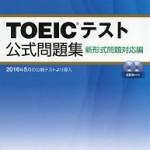 TOEICテストの難易度が高くなる!?5月から新問題形式スタート!