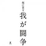 ホリエモンの獄中生活のすべて!「我が闘争」から分かった堀江貴文の正体