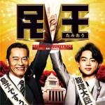 ドラマ「民王」が4月に限定復活!待ってましたの声続出!!