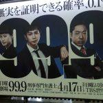 いよいよスタート!松潤ドラマ99.9の感想(ネタバレあり)