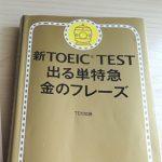 TOEICの語彙力をつけるには、金のフレーズを強くオススメします。