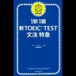 TOEICのオススメ文法本、文法特急を1ヶ月やってみました。
