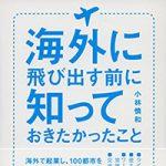 海外で働きたい!!2016年の世界事情と世界から見た日本が分かる1冊。