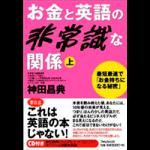 神田昌典のお金と英語の非常識な関係を読んで