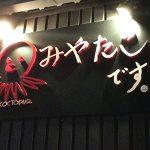 宮迫博之のお店、五反田「みやたこです」に行ってきました!