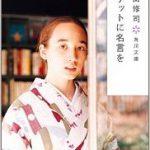 【保存版】アメトーーク読書芸人第1弾での又吉先生の名言と紹介された本