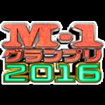 M-1グランプリ2016の決勝進出者と出場順発表!!