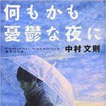 芥川賞作家作品「何もかも憂鬱な夜に」のあらすじと感想(ネタバレあり)