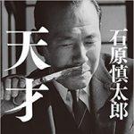 石原慎太郎「天才」田中角栄を通して日本を知ることができる本