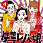 「東京タラレバ娘」KEY(坂口健太郎)の、心に突き刺さるセリフ集