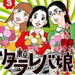 「東京タラレバ娘」榮倉奈々妊娠発表!!ドラマとリンクする話題も結果は逆