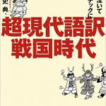 又吉推薦「超現代語訳・戦国時代」の内容と感想!やっと歴史の概要が分かった!