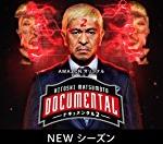 松本人志「ドキュメンタル」シーズン2の感想!エピソード1