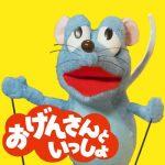 おげんさんちのねずみの声は誰?星野源の冠番組NHK「おげんさんといっしょ」