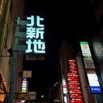 「ごぶごぶ」6月6日の相方、実は大阪出身のダウンタウンに憧れた笑いの職人とは?