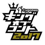 キングオブコント2017の決勝進出者と出場順番は!?今年はにゃんこスターに注目!